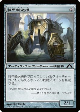 アイテムポストで買える「装甲輸送機/Armored Transport」の画像です。価格は20円になります。